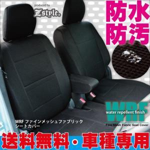 日産新型セレナ専用シートカバー ■[品番ZN41] 型式:HC27 / HFC27 年式:(2018...