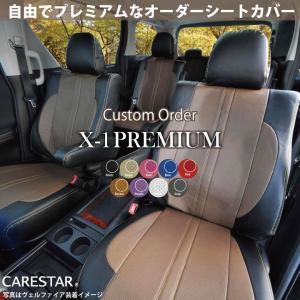 ヴェルファイア シートカバー X-1プレミアム フルオーダー トヨタ 車種専用 受注オーダー生産 約...