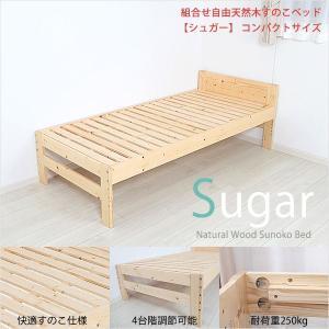 すのこベッド コンパクト Sugar
