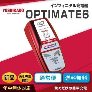 インフィニタル全自動充電器 オプティメート6