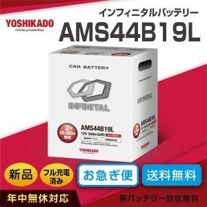 ダイハツ タントエグゼ適合バッテリー インフィニタル AMS44B19L(充電制御車対応)