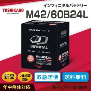 ダイハツ タント適合バッテリー インフィニタル M42/60B20L(アイドリングストップ対応)