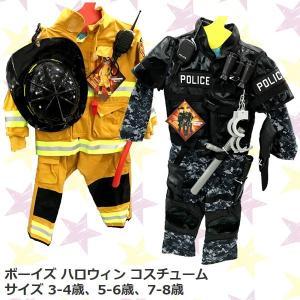あすつく Halloween ハロウィン コスチューム コスプレ ボーイズ 消防士 警察官 忍者 海...