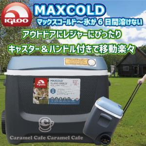 あすつく送料無料IGLOO MAXCOLD イグルー/イグローマックスコールドプレミアム ローラークーラーボックス 62QT(58L)ブルー&ブラック 車輪付