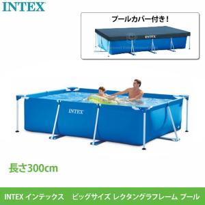ファミリーサイズ フレームプール INTEX インテックス プール 大型 ファミリープール  水遊び...