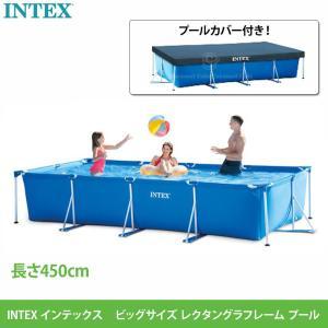INTEX インテックス プール 大型 ファミリープール 水遊び 夏休み 家庭用プール ファミリーサ...