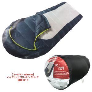 送料無料 Coleman コールマン 寝袋 ハイブリッド スリーピングバッグ 30°F -1℃