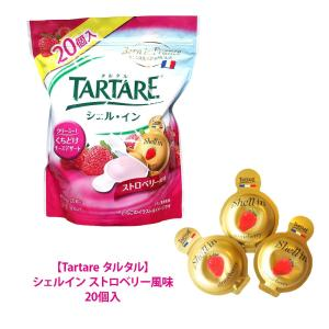 送料無料 costco コストコ Tartare タルタル シェルイン ストロベリー風味 20個入 ...