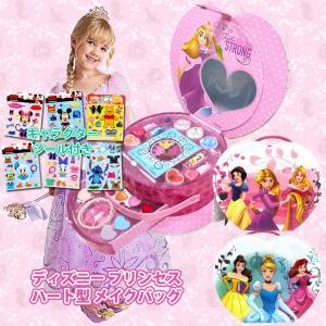 ディズニーシール付き ハート メイクバッグ Disney ディズニー PRINCESS プリンセス コスメティック 子供用化粧品 送料無料