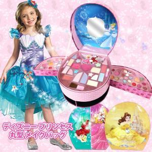 【Disneyディズニー】【PRINCESSプリンセス】丸型  コスメティック キャリーバッグ メイクバッグ メイクアップセット 子供用化粧品 丸型