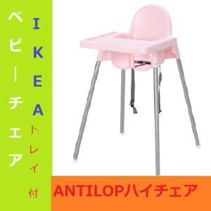送料無料 イケア IKEA ANTILOP アンティロープ ...