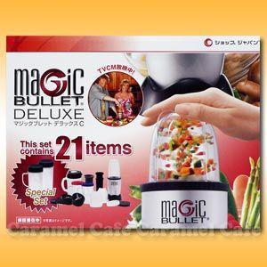 送料無料MagicBulletマジックブレット デラックスC ブラックショップジャパン 正規品