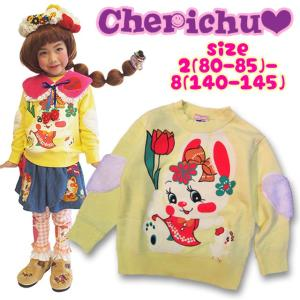 Cherichu チェリッチュ レトロキャンディトレーナー 2(80-85)-8(140-145) 17aw|caramelmama