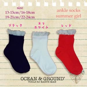 Ocean&Ground オーシャンアンドグラウンド 3つ選んで1080円♪アンクルソックス SUMMER GIRL 13-24cm 18ss 【ネコポスOK・ゆうパケットOK】 caramelmama