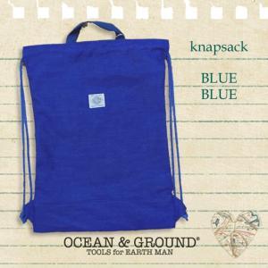 Ocean&Ground オーシャンアンドグラウンド ナップサック BLUE BLUE 18ss|caramelmama