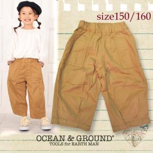 Ocean&Ground オーシャンアンドグラウンド Jr.BALLOON PANTS 150/160 18ss|caramelmama