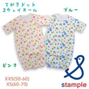 stample スタンプル 手書きドット7分2WAYオール 50-60/60-70 18ss|caramelmama
