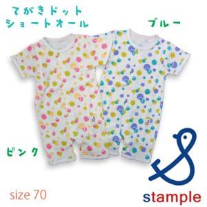 stample スタンプル 手書きドットショートオール 70 18ss|caramelmama