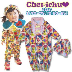 Cherichu チェリッチュ ヌイグルミRP-SET 1(70-75)-2(80-85)|caramelmama