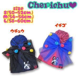 Cherichu チェリッチュ BIGリボンニット帽 S-L 17aw|caramelmama