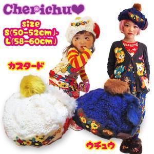 【40%OFF SALE】Cherichu チェリッチュ ニットベレー帽 S-L 17aw|caramelmama