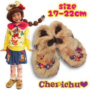 【40%OFF SALE】Cherichu チェリッチュ ボアスリッポン 17-22cm 17aw|caramelmama