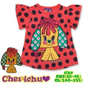 Cherichu チェリッチュ キューティワンコT CXS(80-95)-CL(140-155) 18ss【ネコポスOK・ゆうパケットOK】|caramelmama