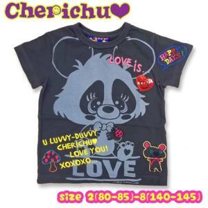 Cherichu チェリッチュ LOVE IS-T 2(80-85)-8(140-145) 18ss 【ネコポスOK・ゆうパケットOK】|caramelmama
