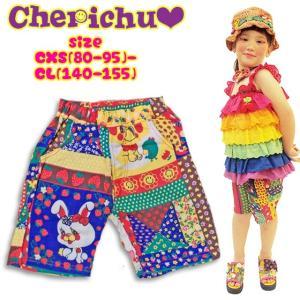 Cherichu チェリッチュ パッチワークSPT CXS(80-95)-CL(140-155) 18ss【ネコポスOK・ゆうパケットOK】|caramelmama
