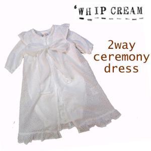 WHIP CREAM ホイップクリーム セレモニー2wayドレスセット 50-60|caramelmama