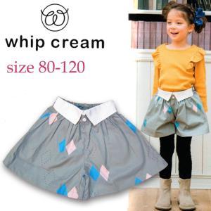 【30%OFF SALE】WHIP CREAM ホイップクリーム ダイヤ柄シャツ衿付キュロット 80-120  17aw|caramelmama