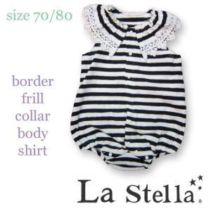 La stella ラ ステラ ボーダーフリルカラーボディシャツ 70/80 18ss caramelmama