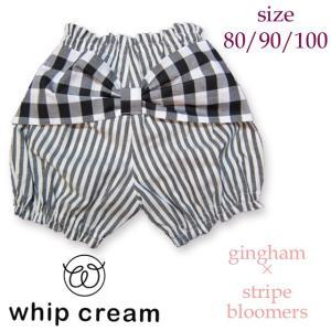 WHIP CREAM ホイップクリーム ギンガム×ストライプリボンブルマ 80/90/100 18ss|caramelmama