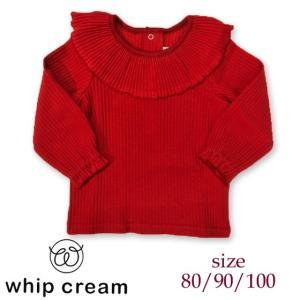 ネコポスOK / WHIP CREAM ホイップクリーム リブフリルプルオーバー 80/90/100  18aw caramelmama