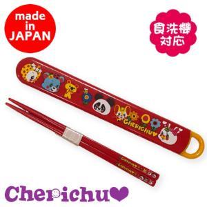 Cherichu チェリッチュ スライド箸箱&お箸セット (16,5cm) 18aw caramelmama