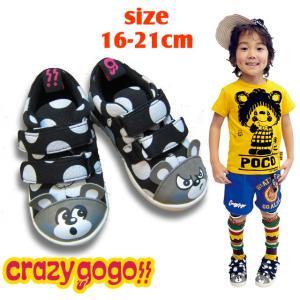 【40%OFF SALE】crazy gogo!! クレイジーゴーゴー!! GOGOメッシュスニーカー 16-21cm17ss caramelmama