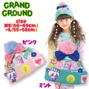 【40%OFF SALE】Grand Ground グラグラムゥ〜 ハッピィ〜ドリームニットcap XS-L 17aw caramelmama