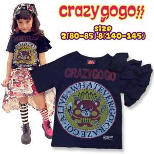 【30%OFF SALE】crazy gogo!! クレイジーゴーゴー!! GOGO'SフリルT 2(80-85)-8(140-145) 18ss 【ネコポスOK・ゆうパケットOK】|caramelmama