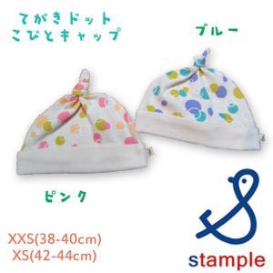 40%OFF SALE/ネコポス・ゆうパケットOK/stample スタンプル 手書きドットこびとキャップ 38-40cm/42-44cm 18ss|caramelmama