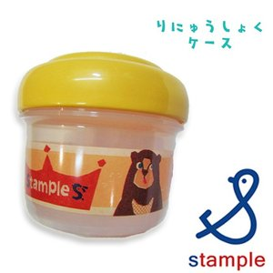 stample スタンプル 離乳食ケース|caramelmama