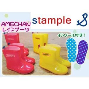 stample スタンプル 不思議な色のAMECHANレインブーツ 13-19cm|caramelmama