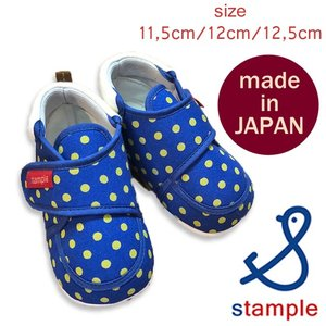 stample スタンプル 日本製ドットファーストシューズ 11,5cm/12cm/12,5cm|caramelmama