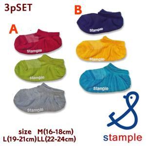 ネコポス・ゆうパケットOK/stample スタンプル 3P ミックスローカットソックス M-LL 18ss|caramelmama