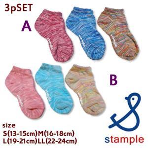 ネコポスOK・ゆうパケットOK/stample スタンプル 3P スラブミックスアンクルソックス S-LL 18ss|caramelmama