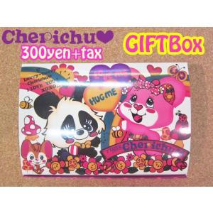 Cherichu チェリッチュ【有料】ギフトBOX ※箱のみの販売は出来ません。 caramelmama