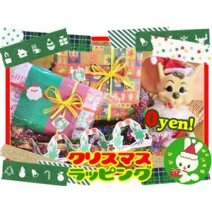 無料☆☆クリスマスラッピング☆☆包装タイプ♪ caramelmama