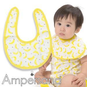 【ネコポス・ゆうパケットOK】ampersand アンパサンド バナナ柄スタイ 70-90 18ss|caramelmama