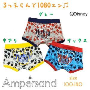 ampersand アンパサンド 3つ選んで1080円♪Boy'sミッキー柄3Pボクサーパンツ 100-140 18ss caramelmama