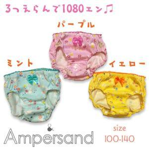 ampersand アンパサンド 3つ選んで1080円♪Girl'sお花畑のうさぎ柄3Pショーツ 100-140 18ss caramelmama