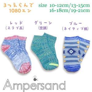 ampersand アンパサンド 3つ選んで1080円♪3Pスラブ系/杢調/ネイティブ柄ショートソックス 10-21cm caramelmama